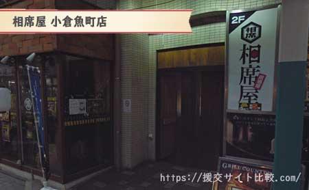 北九州市で確実に会えるラウンジ「相席屋 小倉魚町店」の画像