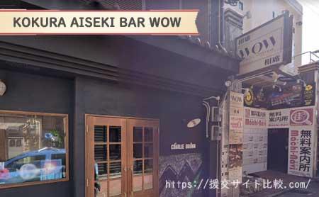 北九州市で確実に会えるラウンジ「KOKURA AISEKI BAR WOW」の画像