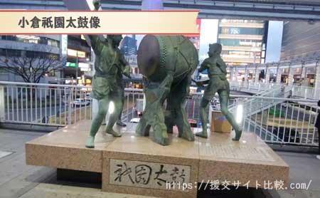 北九州の援交にオススメの待ち合わせスポット「小倉祇園太鼓像」の画像