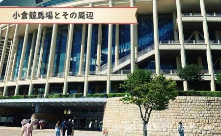 北九州の援交にオススメの待ち合わせスポット「小倉競馬場とその周辺」の画像