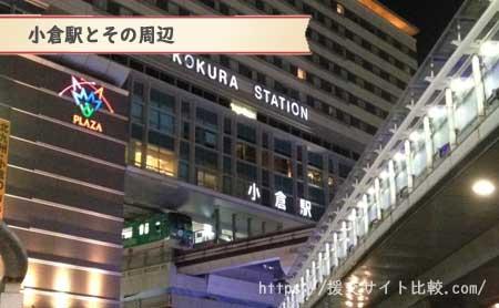 北九州の援交女性のナンパスポット「小倉駅とその周辺」の画像