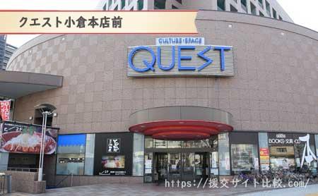 北九州の援交女性のナンパスポット「クエスト小倉本店前」の画像