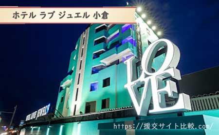 ホテル ラブ ジュエル 小倉の画像