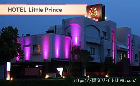HOTEL Little Princeの画像