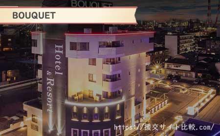 ホテルBOUQUETの画像