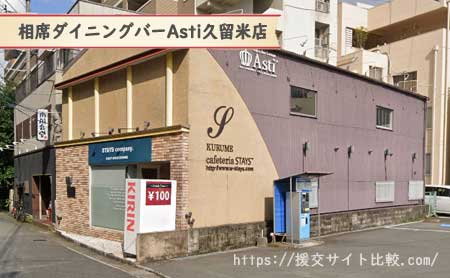 久留米市で確実に会える相席ダイニングバー「Asti久留米店」の画像
