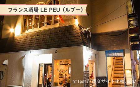 久留米市で確実に会えるお店「フランス酒場 LE PEU(ルプー)」の画像