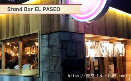 久留米市で確実に会える立ち飲みバー「Stand Bar EL PASEO」の画像