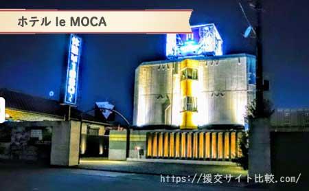 ホテル ル・モカの画像