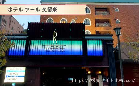 ホテル アール 久留米の画像