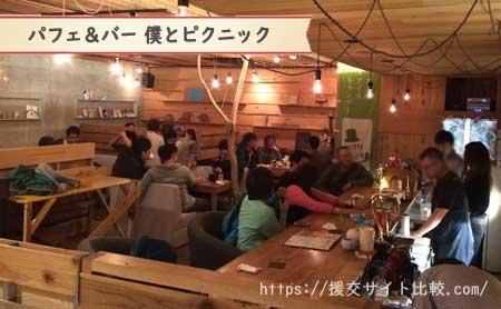 大牟田市で確実に会えるバー「僕とピクニック」の画像