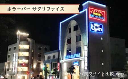 大牟田市で確実に会えるバー「ホラーバー サクリファイス」の画像
