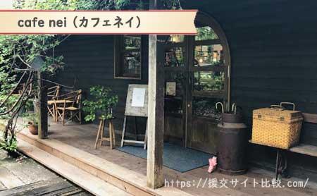 大牟田市で確実に会えるカフェ「cafe nei(カフェネイ)」の画像