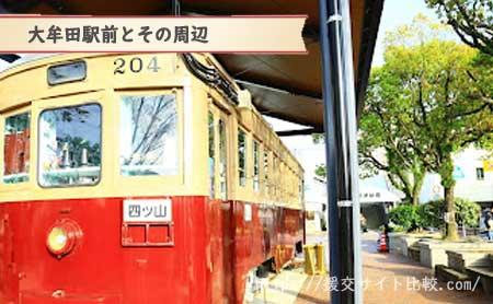 大牟田市の援交にオススメの待ち合わせスポット「大牟田駅前」の画像