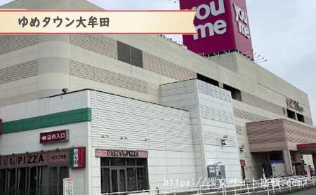 大牟田市の援交にオススメの待ち合わせスポット「ゆめタウン大牟田」の画像