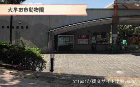 大牟田市の援交にオススメの待ち合わせスポット「大牟田市動物園」の画像