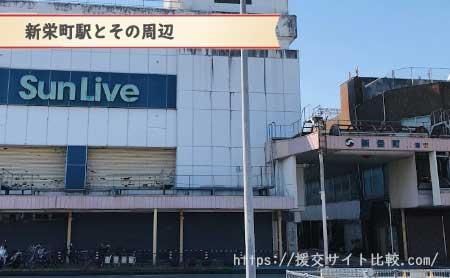 大牟田市の援交女性のナンパスポット「新栄町駅とその周辺」の画像