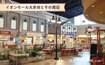 大牟田市の援交女性のナンパスポット「イオンモール大牟田とその周辺」の画像