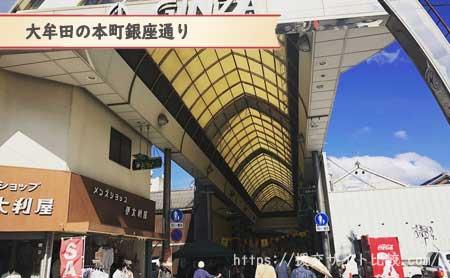 大牟田市の援交女性のナンパスポット「大牟田の本町銀座通り」の画像