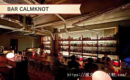 大野城市で確実に会えるバー「BAR CALMKNOT」の画像