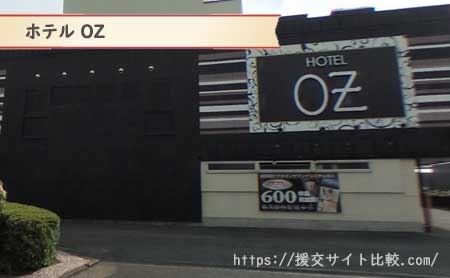 ホテル OZの画像