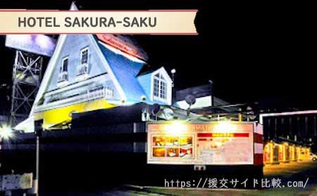 HOTEL SAKURA-SAKUの画像