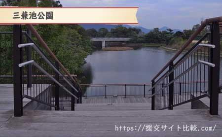 大野城市の援交にオススメの待ち合わせスポット「三兼池公園」の画像