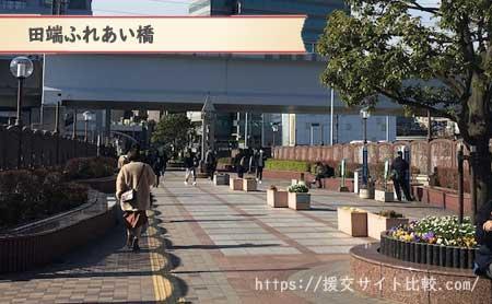 田端駅周辺の援交女性ナンパスポット「田端ふれあい橋」の画像