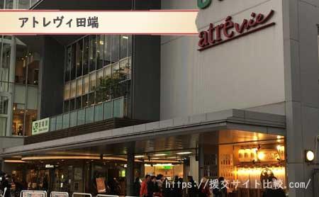 田端駅周辺の援交女性ナンパスポット「アトレヴィ田端」の画像