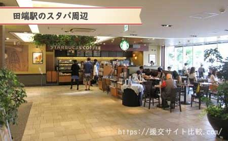 田端駅周辺の援交女性ナンパスポット「田端駅のスタバ周辺」の画像