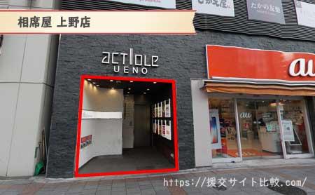 台東区で人気の相席店舗「相席屋 上野店」の画像