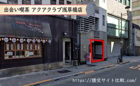 台東区で確実に会える出会い喫茶「出会い喫茶 アクアクラブ浅草橋店」の画像