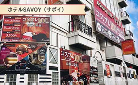 ホテルSAVOY(サボイ)の画像
