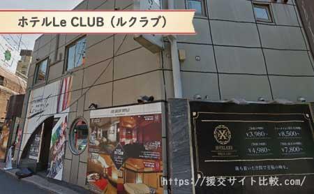ホテルLe CLUB(ルクラブ)の画像