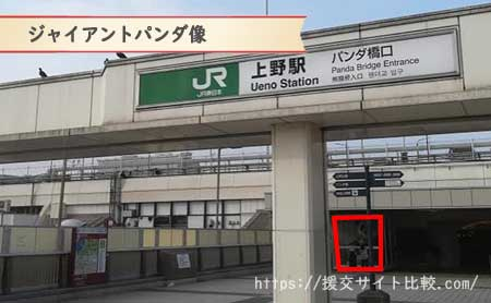 台東区の援交にオススメの待ち合わせスポット「ジャイアントパンダ像」の画像