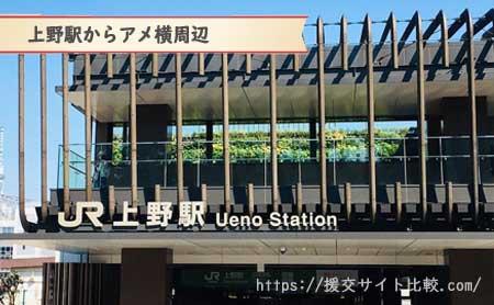 上野駅周辺の援交女性ナンパスポット「上野駅からアメ横周辺」の画像
