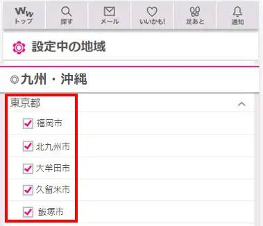 ワクワクメールのプロフィール検索で福岡の地域に絞った検索画像